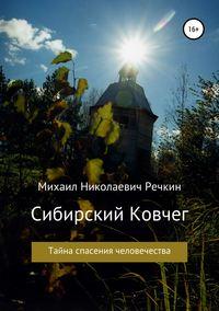 Купить книгу Сибирский Ковчег, автора Михаила Николаевича Речкина