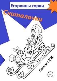 Купить книгу Егоркины горки. Считалочки, автора Елены Вильоржевны Галенко