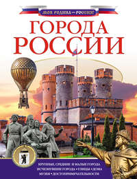 Купить книгу Города России, автора Дмитрия Крюкова