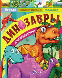 Купить книгу Динозавры для малышей, автора А. В. Тихонова