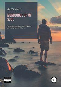 Купить книгу Monologue of my soul, автора Юлии Трофимовой