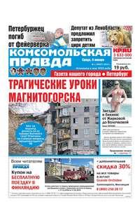 Купить книгу Комсомольская Правда. Санкт-Петербург 01-2019, автора