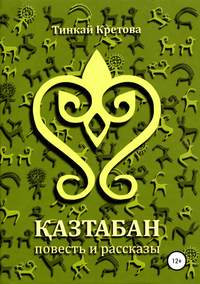 Купить книгу Казтабан, автора Тинкай Кретовой