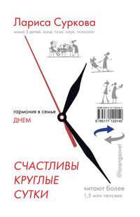 Купить книгу Счастливы круглые сутки. Гармония в семье днем и ночью, автора Ларисы Сурковой