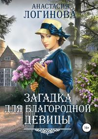 Купить книгу Загадка для благородной девицы, автора Анастасии Александровны Логиновой
