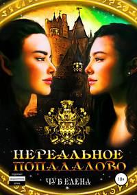 Купить книгу Нереальное попадалово, автора Елены Чуб