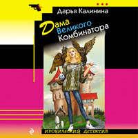 Купить книгу Дама Великого Комбинатора, автора Дарьи Калининой