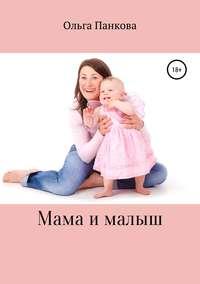 Купить книгу Мама и малыш, автора Ольги Юрьевны Панковой