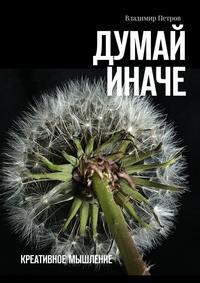 Купить книгу Думай иначе. Креативное мышление, автора Владимира Петрова