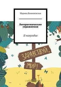 Купить книгу Логоритмические упражнения. II полугодие, автора Марины Кишиневской