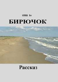 Купить книгу Бирючок, автора