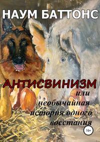 Купить книгу Антисвинизм, или Необычайная история одного восстания, автора Наума Баттонса