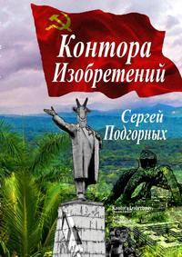 Купить книгу Контора изобретений, автора Сергея Подгорных
