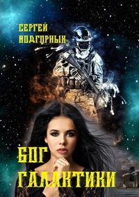 Купить книгу Бог Галактики, автора Сергея Подгорных