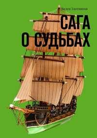 Купить книгу Сага о судьбах, автора Вилена Злотникова