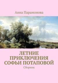 Купить книгу Летние приключения Софьи Потаповой. Сборник, автора Анны Парамоновой
