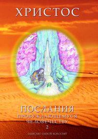 Купить книгу Христос. Послания пробуждающемуся человечеству. Книга 2, автора Елены Новосвит