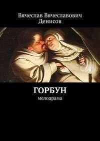 Купить книгу Горбун. Мелодрама, автора Вячеслава Вячеславовича Денисова