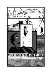 Купить книгу Фрагменты истины, автора Кирилла Былова