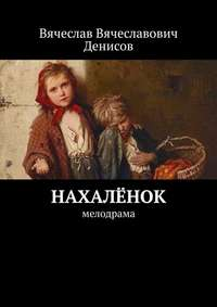 Купить книгу Нахалёнок. Мелодрама, автора Вячеслава Вячеславовича Денисова