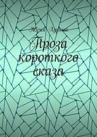 Купить книгу Проза короткого сказа, автора Жени Лунного