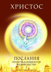 Купить книгу Христос. Послания пробуждающемуся человечеству. Книга 3. Новое Слово, автора Елены Новосвит