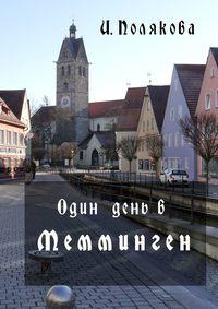 Купить книгу Один день в Мемминген. Путеводитель по средневековому городу, автора Ирины Николаевны Поляковой