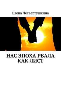 Купить книгу Нас эпоха рвала как лист, автора Елены Четвертушкиной