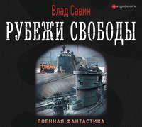 Купить книгу Рубежи свободы, автора Влада Савина
