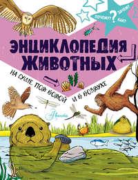 Купить книгу Энциклопедия животных: на суше, под водой и в воздухе, автора Джона Фарндона