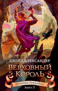 Купить книгу Верховный король, автора Ллойда Александера