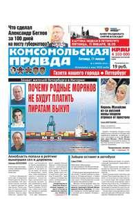 Купить книгу Комсомольская Правда. Санкт-Петербург 02-2019, автора