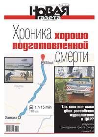 Книга Новая Газета 02-2019