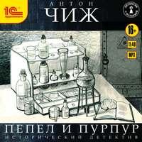 Купить книгу Пепел и пурпур, автора Антона Чижа