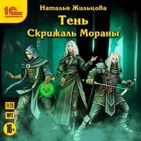 Купить книгу Скрижаль Мораны, автора Натальи Жильцовой