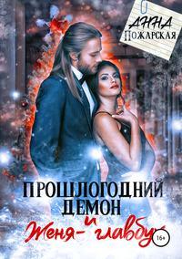 Книга Прошлогодний демон и Женя-главбух