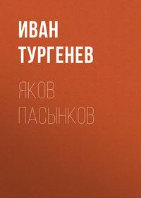 Купить книгу Яков Пасынков, автора Ивана Тургенева