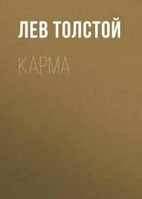 Купить книгу Карма, автора Льва Толстого