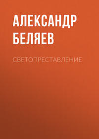 Купить книгу Светопреставление, автора Александра Беляева