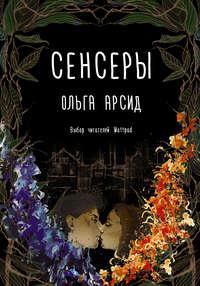Купить книгу Сенсеры, автора Ольги Арсид