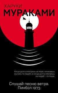 Книга Слушай песню ветра. Пинбол 1973 (сборник)