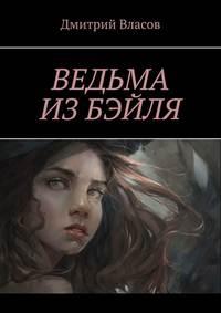Купить книгу Ведьма из Бэйля, автора Дмитрия Власова