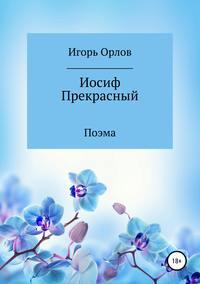 Купить книгу Иосиф Прекрасный, автора Игоря Орлова