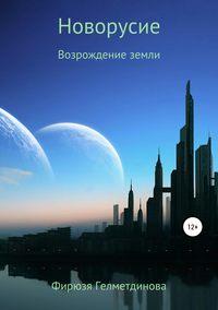 Купить книгу Новорусие. Возрождение земли, автора Фирюзи Гелметдиновой