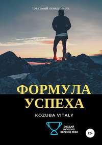 Купить книгу Формула успеха, автора