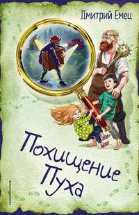 Купить книгу Похищение Пуха, автора Дмитрия Емца