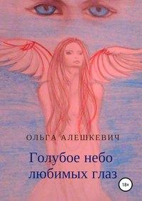 Купить книгу Голубое небо любимых глаз, автора Ольги Валерьевны Алешкевич