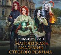 Купить книгу Магическая академия строгого режима, автора Альмиры Рай
