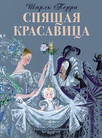 Купить книгу Спящая красавица, автора Шарля Перро