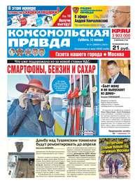 Купить книгу Комсомольская Правда. Москва 03с-2019, автора